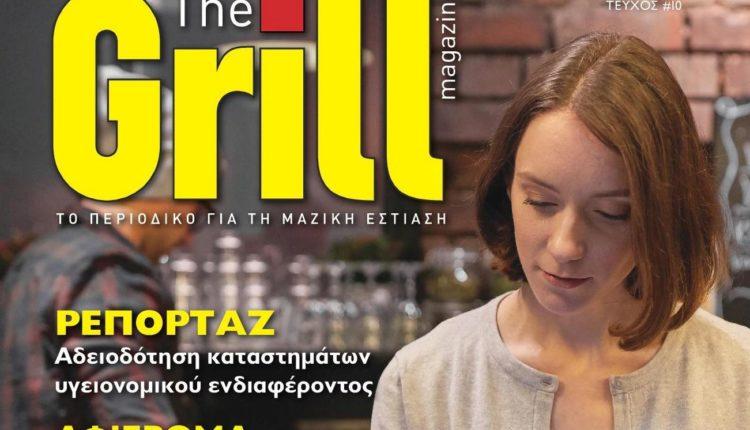 Κυκλοφόρησε Το 10ο Τεύχος Του Grill