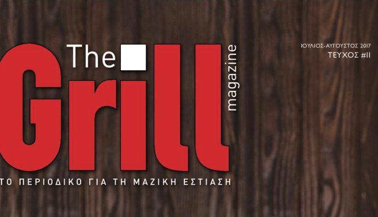 Κυκλοφόρησε το 11ο τεύχος του Grill