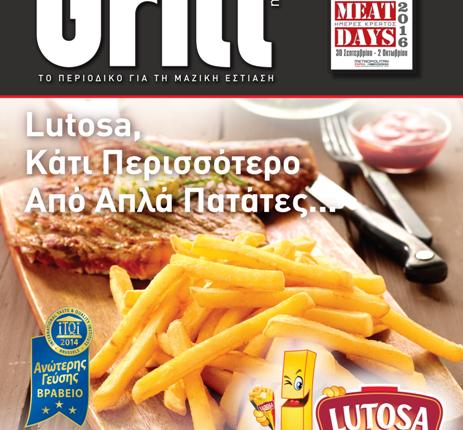 Κυκλοφόρησε το 6ο τεύχος του Grill