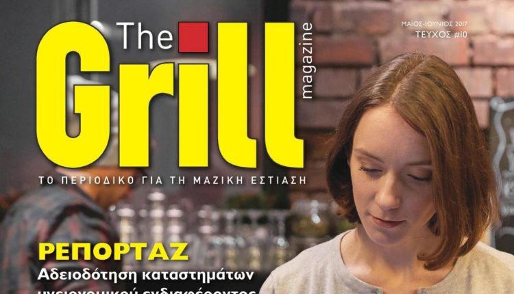 Grill Magazine τεύχη 1-10