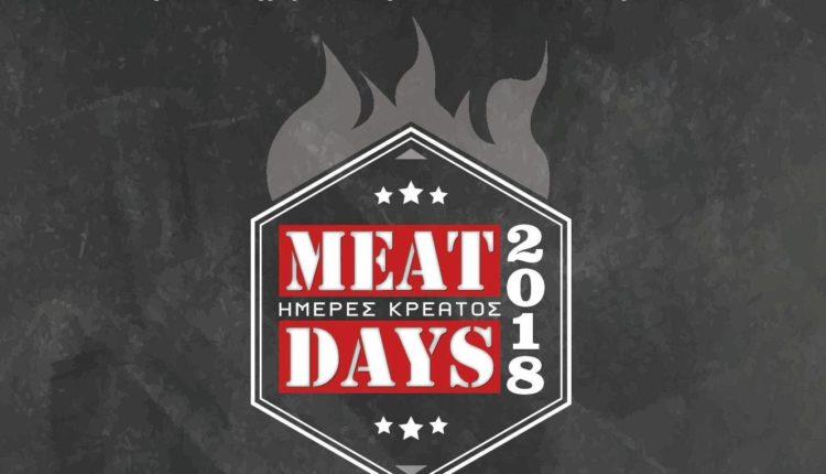 Ανακοινώθηκε η Meat Days 2018