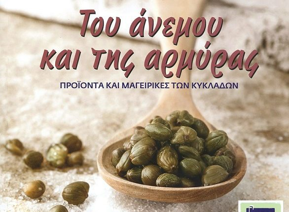 """Ν. Δαρειώτη, Θ. Τσιχλάκη, Α.Ν. Ανδρουλιδάκης: """"Του ανέμου και της αρμύρας: Προϊόντα και μαγειρικές των Κυκλάδων"""""""
