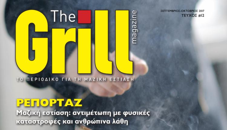 Κυκλοφόρησε Το 12ο Τεύχος Του Grill