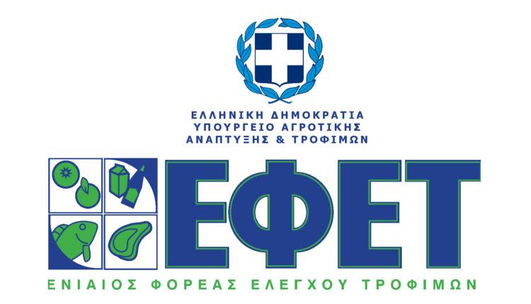 Ανάκληση μπαχαρικού κάρυ από τον ΕΦΕΤ