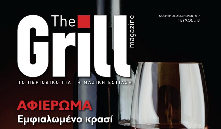 Κυκλοφόρησε Το 13ο Τεύχος Του Grill