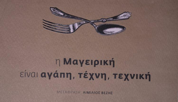Ερβέ Τις- Πιέρ Γκανιαίρ: Η Μαγειρική είναι αγάπη, τέχνη, τεχνική