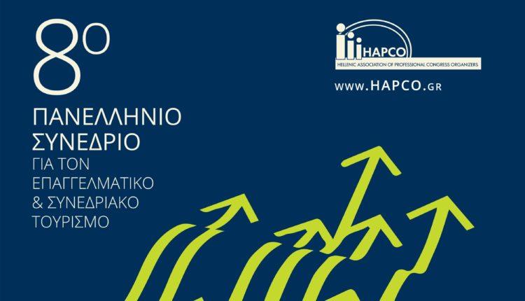 Έρχεται το 8ο Πανελλήνιο Συνέδριο HAPCO [31/1- 1/2]