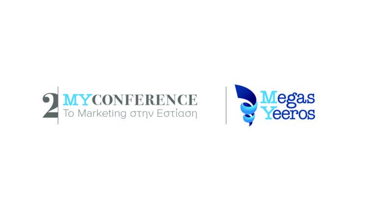 Megas Yeeros: διοργανώνει το 2ο Επιστημονικό Συνέδριο