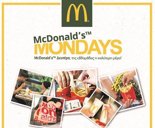 """McDonald's Mondays:Μοιράσου την εμπειρία!""- νέα καμπάνια"