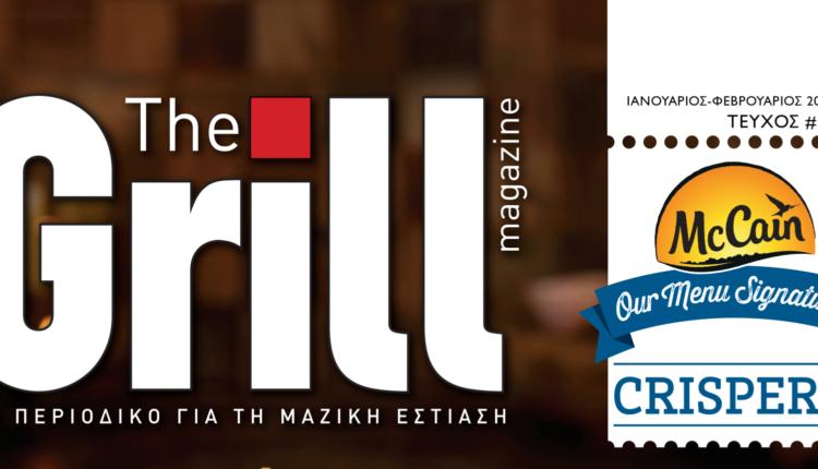 Κυκλοφόρησε Το 14ο Τεύχος Του Grill