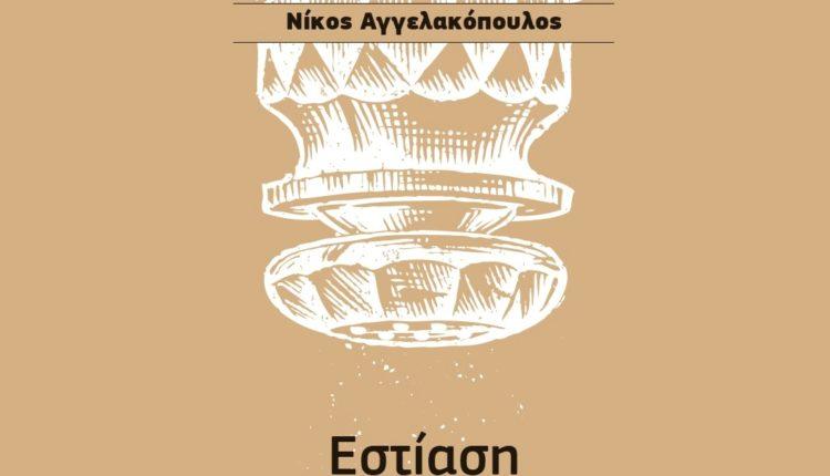 Νίκος Αγγελακόπουλος: Εστίαση: εστιατορική και μαγειρική τέχνη- μπαρ