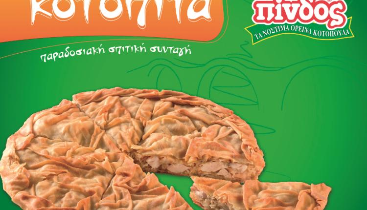 Παραδοσιακή Γιαννιώτικη Κοτόπιτα από την Πίνδος