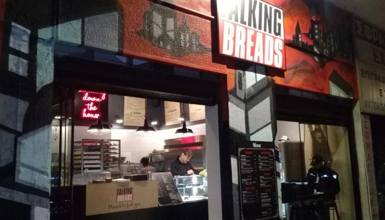 Ξεκίνησε το Talking Breads στην Πλατεία Εξαρχείων