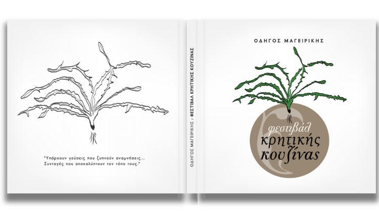 Βιβλίο συνταγών από το Φεστιβάλ Κρητικής Κουζίνας