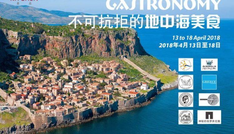 Eβδομάδα πολιτισμού-γαστρονομίας της Πελοποννήσου στην Κίνα