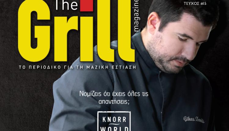 Κυκλοφόρησε Το 15ο Τεύχος Του Grill