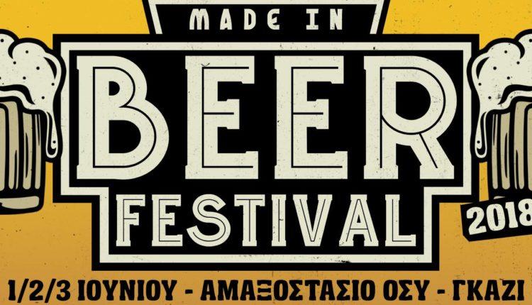 Ανακοινώθηκε το 1ο Made In Beer Festival