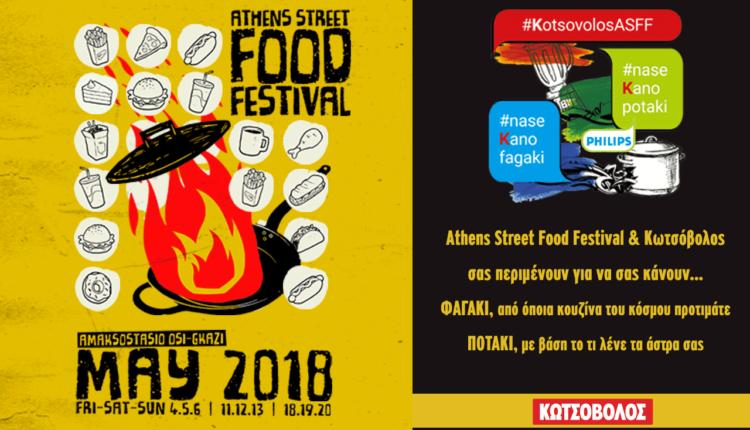 Η Κωτσόβολος στο 3ο Athens Street Food Festival 2018