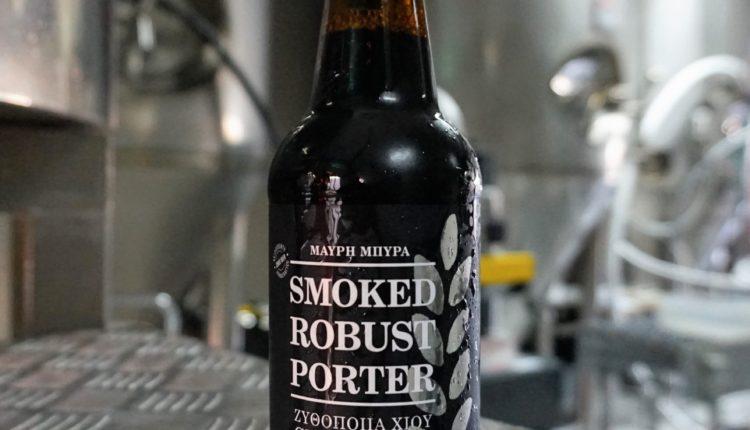 Ζυθοποιία Χίου: Μια νέα καπνιστή μπίρα …BBQ