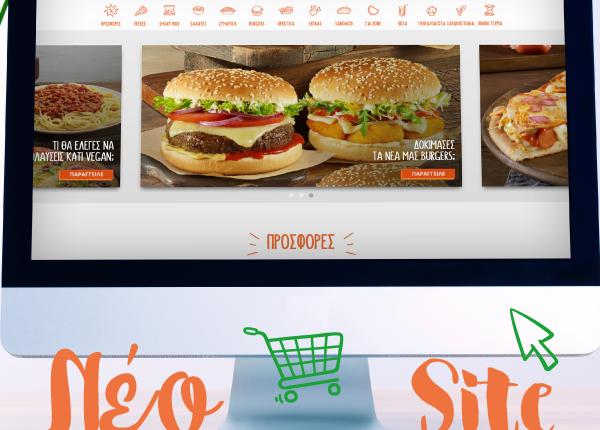 Pizza Fan: Nέο site με έμφαση στο customer experience