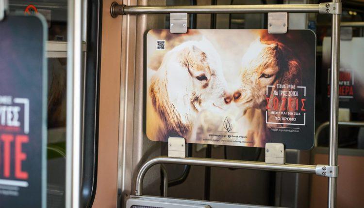 Διαμαρτύρεται η ΕΔΟΚ για τις vegan αφίσες του μετρό