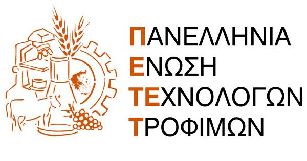 Η ΠΕΤΕΤ υποστηρίζει εκδήλωση για τη συσκευασία στο Γεωπονικό