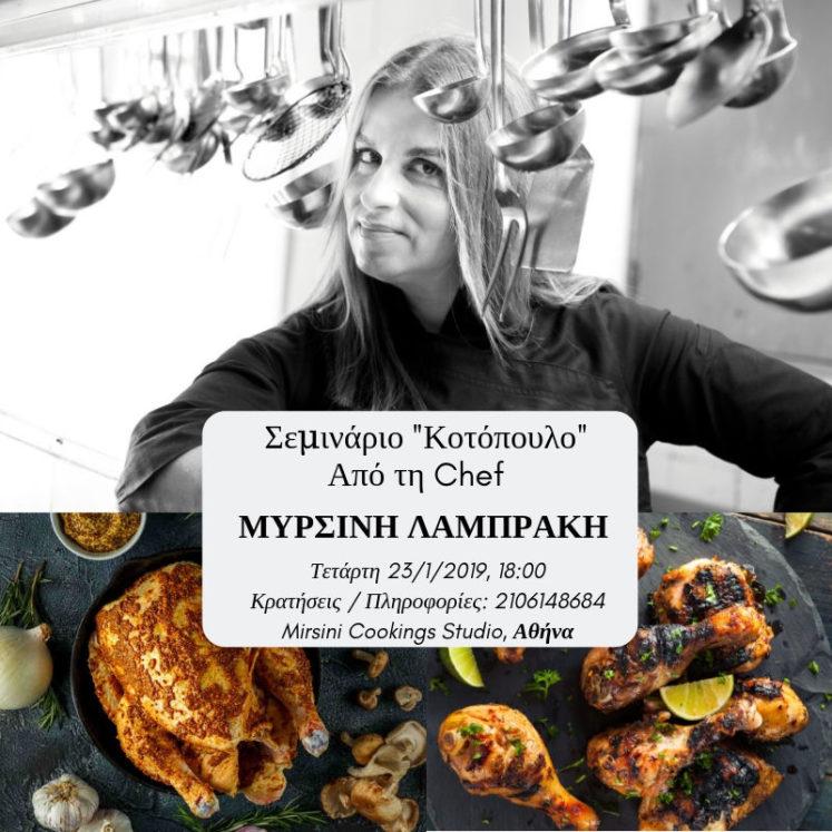 Μυρσίνη Λαμπράκη: Όλα για το Κοτόπουλο (σεμινάριο)