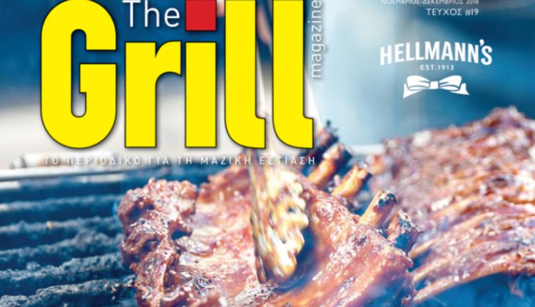 Κυκλοφόρησε Το 19ο Τεύχος Του Grill