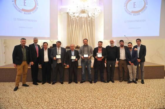Σχεδιασμοί και βραβεύσεις στη συνέλευση του ΣΕΕΜΕ