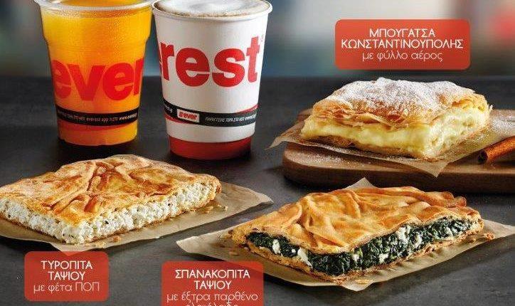 Νέες χειροποίητες πίτες από τα everest