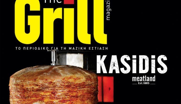 Κυκλοφόρησε το 20ο τεύχος του Grill
