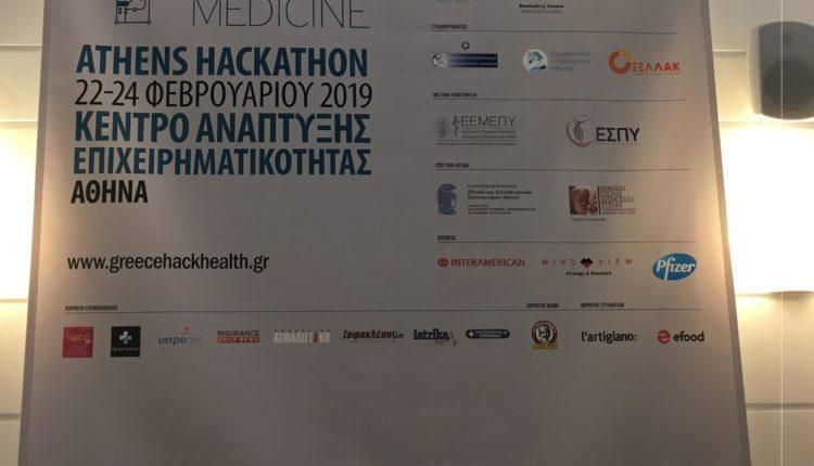 Η L' Artigiano χορηγός στο 1ο MIT Hacking Medicine Hackathon