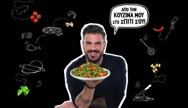 Πετρετζίκης μαγειρεύει, ΑΒ Βασιλόπουλος διανέμει