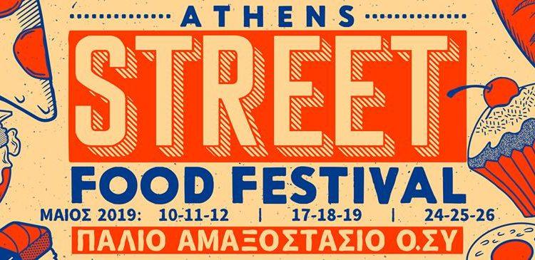 Η Δωδώνη στο Athens Street Food Festival 2019
