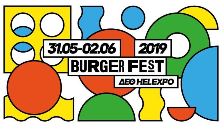 Burger Fest Θεσσαλονίκη 2019:  31 Μαΐου έως και  2 Ιουνίου