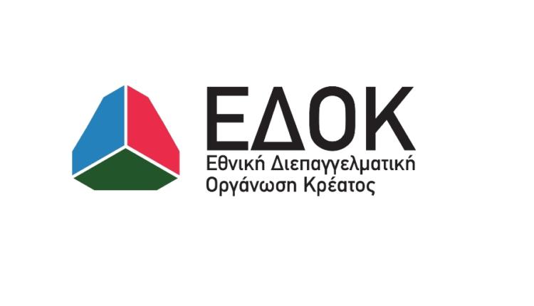 Διεπαγγελματική Συμφωνία για τις εισφορές των μελών της ΕΔΟΚ