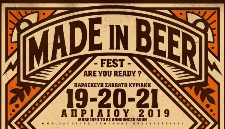 Έρχεται το Made In Beer Festival στο Γκάζι