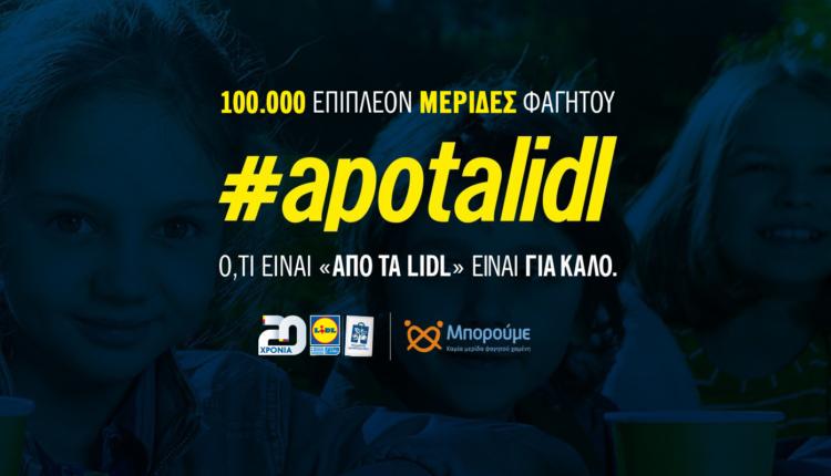 100.000 επιπλέον μερίδες φαγητού #apotalidl