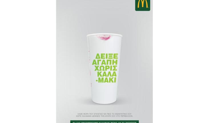 «Καλαμάκι αν το ζητήσεις» από τη McDonald's