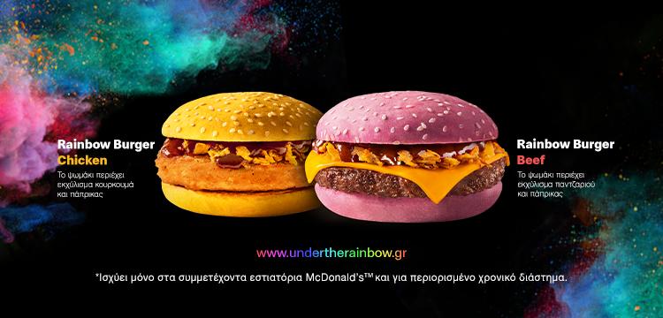 """Η McDonald's παρουσιάζει την καμπάνια """"Join us under the Rainbow"""""""