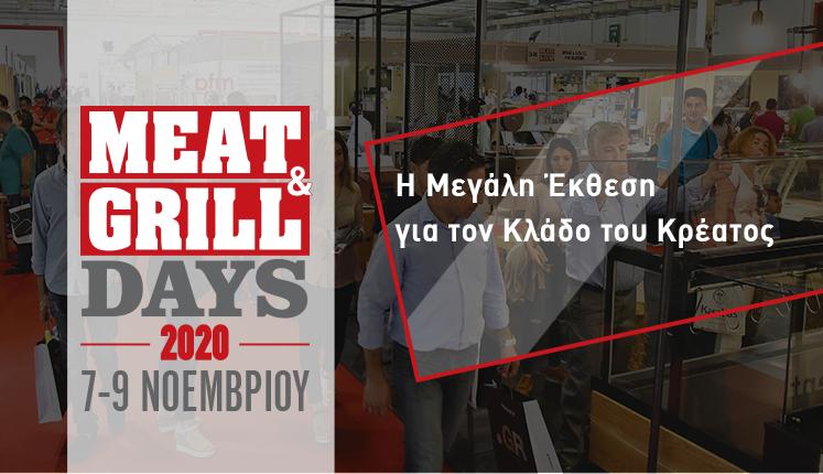 Ανακοινώθηκε η MEAT & GRILL DAYS 2020