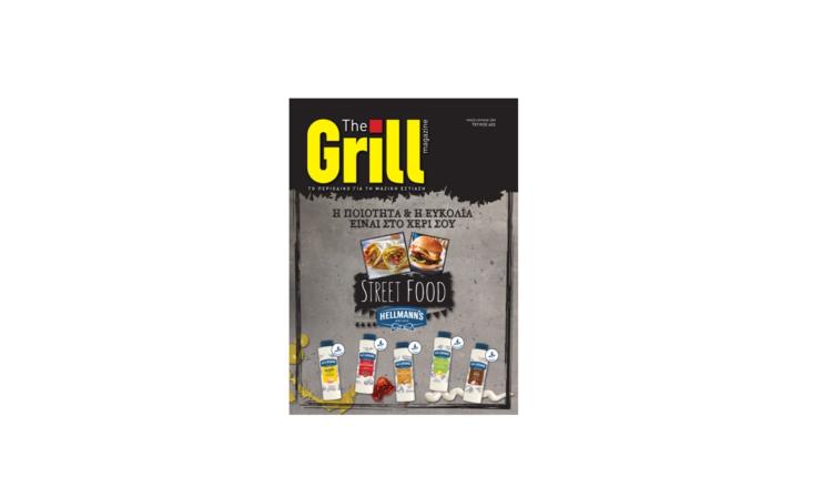 Κυκλοφόρησε Το 22ο Τεύχος Του Grill