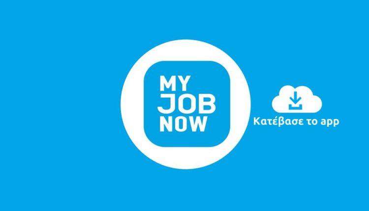 MyJobNow:  700.000 αιτήσεις σε 21 ειδικότητες