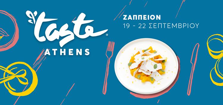Ανακοινώθηκε το Taste Athens 2019