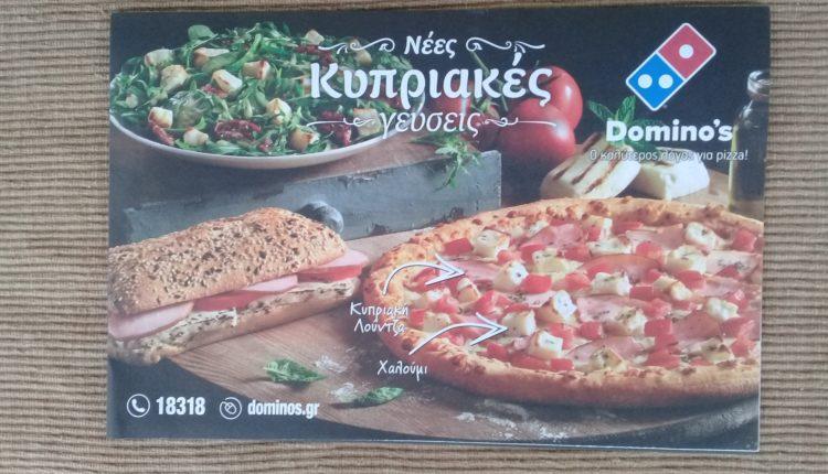 Νέες κυπριακές γεύσεις από τη Domino's