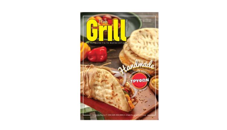 Κυκλοφόρησε Το 23ο Τεύχος Του Grill