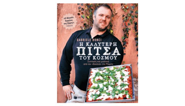 """Gabriele Bonci: """"Η καλύτερη πίτσα του κόσμου"""""""