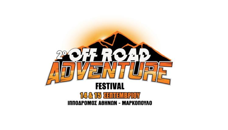 Η Μυρσίνη Λαμπράκη μαγειρεύει στο 2ο Off Road Adventure Festival