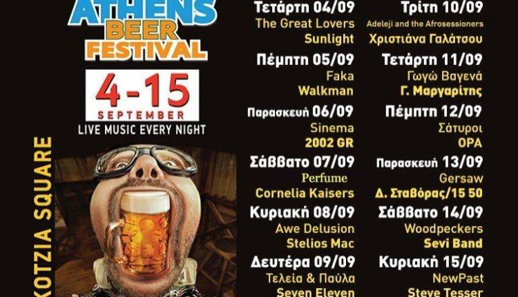 Ξεκινάει σήμερα το Athens Beer Festival