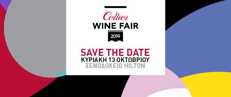 Ανακοινώθηκε το Cellier Wine Fair 2019